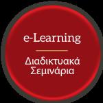 e_learning_circle3b